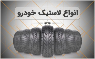type of tires